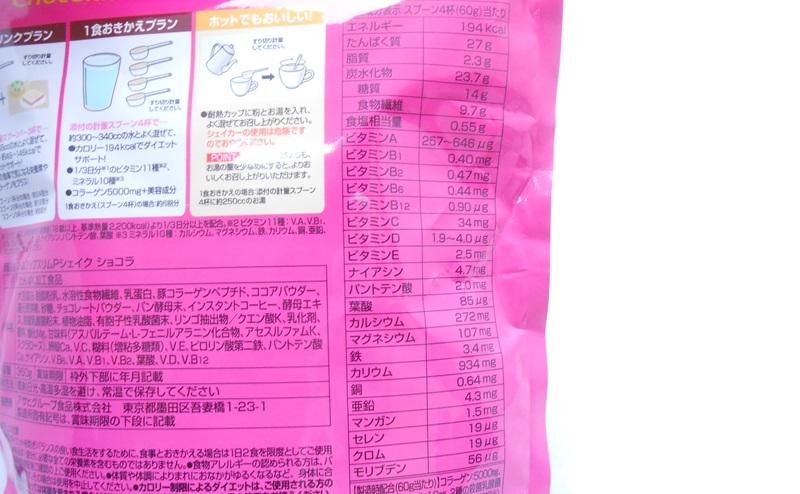 スリムアップスリム シェイクショコラの栄養成分