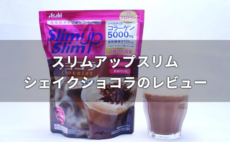 スリムアップスリム シェイクショコラ味のレビュー