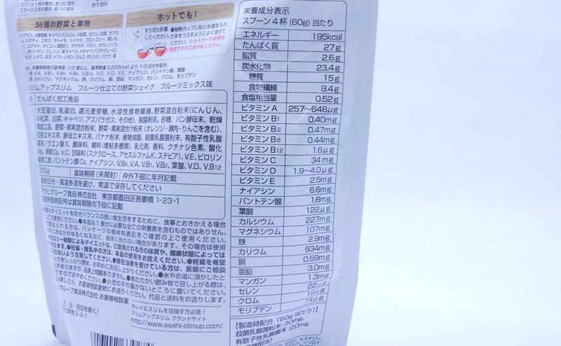 スリムアップスリム 野菜シェイクの栄養成分