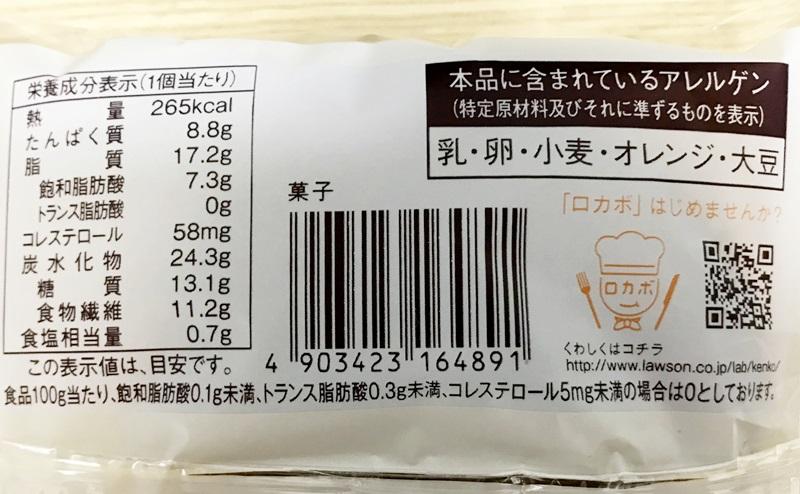ブランのドーナツの栄養成分