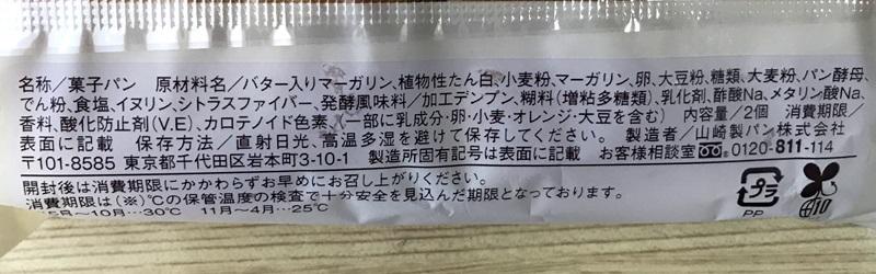 【ローソン】大麦パン バター入りマーガリンサンドの原材料