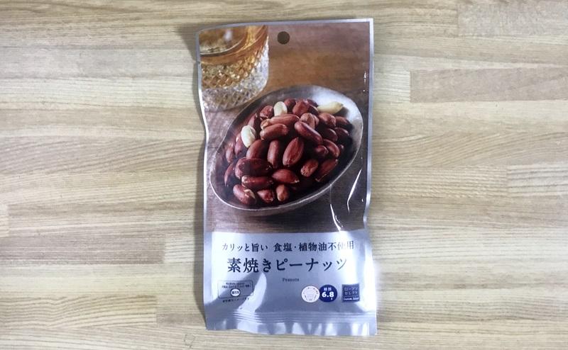 【ローソン】素焼きピーナッツ | おすすめ口コミレビュー