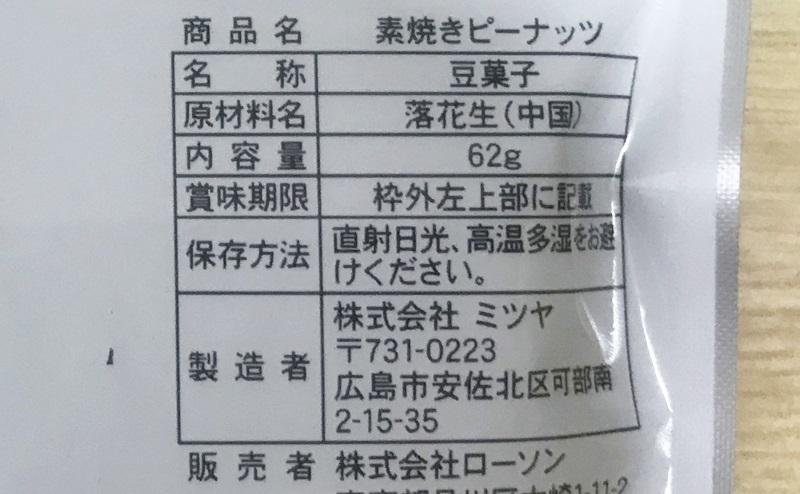 【ローソン】素焼きピーナッツの商品情報
