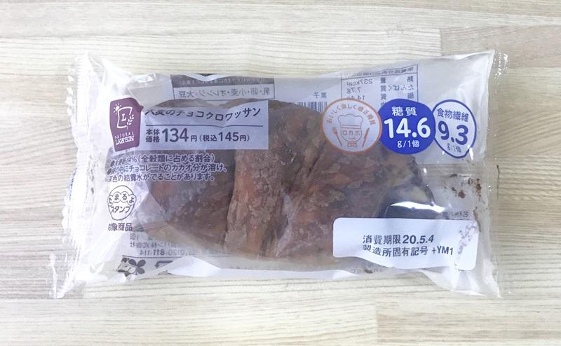 【ローソン】大麦のチョコクロワッサン | おすすめ口コミレビュー