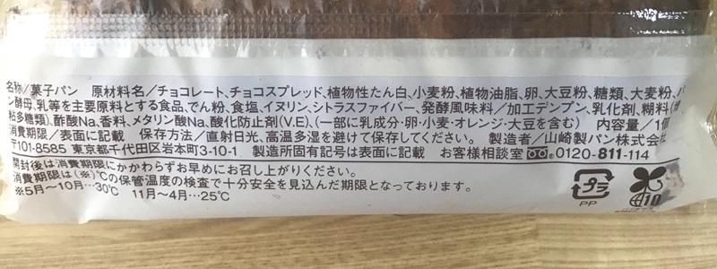 【ローソン】大麦のチョコクロワッサンの原材料