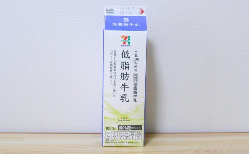 【セブンイレブン】低脂肪牛乳 | おすすめ口コミレビュー