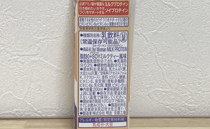 【ザバス】ミルクプロテイン ミルクティー風味の原材料・添加物・アレルギー