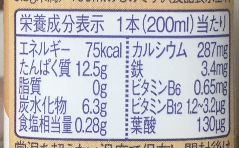 【ザバス】ミルクプロテイン ミルクティー風味の栄養成分