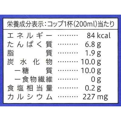 【セブンイレブン】低脂肪牛乳の栄養成分表示