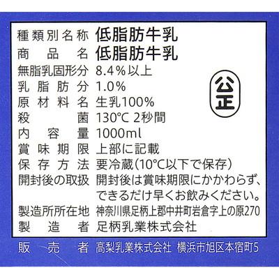 【セブンイレブン】低脂肪牛乳の原材料