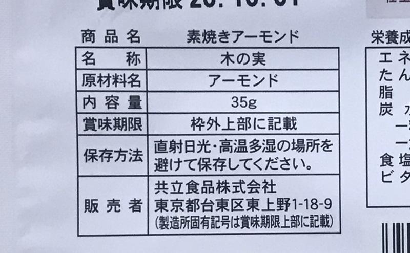 【ローソン】素焼きアーモンドの原材料