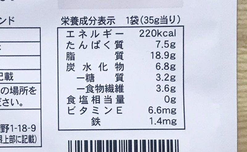 【ローソン】素焼きアーモンドの栄養成分表示