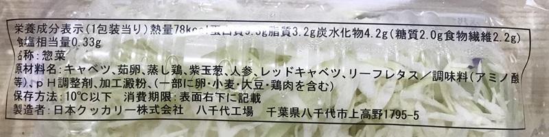 【ローソン】玉子と蒸し鶏のサラダの栄養成分