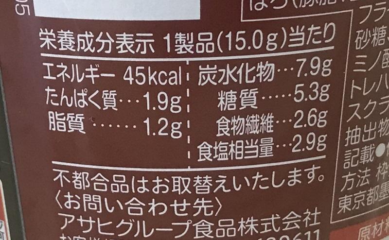 おどろき麺ゼロ香ばし醤油麺の栄養成分