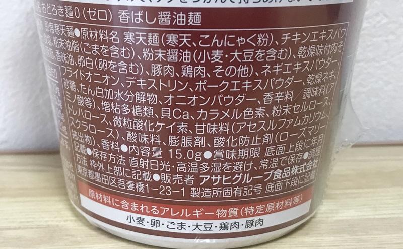 おどろき麺ゼロ香ばし醤油麺の原材料