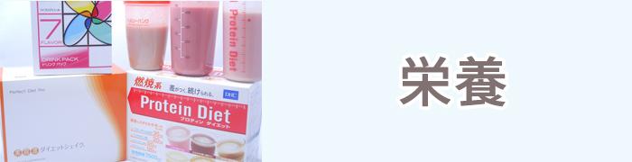置き換えダイエット食品の栄養比較ランキング