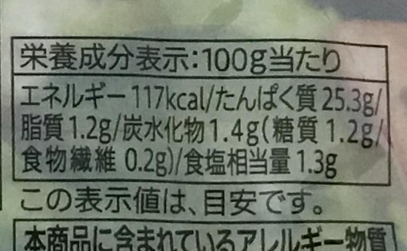 【セブンイレブン】サラダチキン ガーリックペッパーの栄養成分