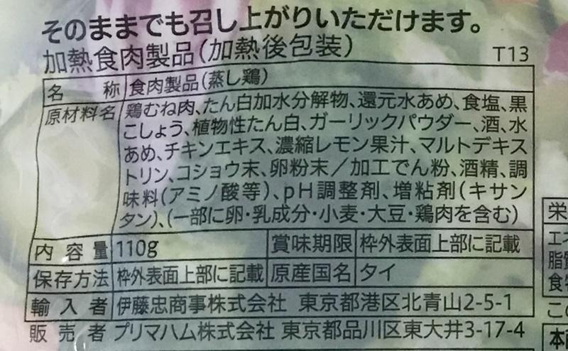 【セブンイレブン】サラダチキン ガーリックペッパーの原材料・添加物・原産国・アレルギー