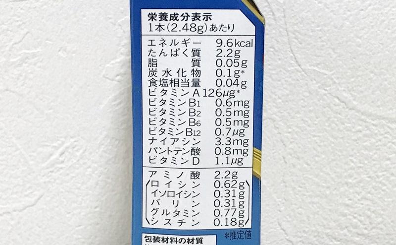 【味の素】アミノバイタル アクティブファインの栄養成分