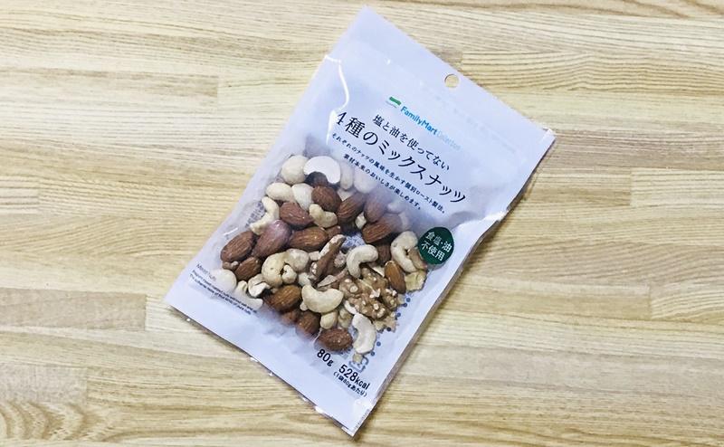 ファミリーマート   塩と油を使ってない4種のミックスナッツの評価