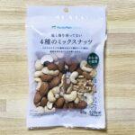 【ファミリーマート】塩と油を使ってない4種のミックスナッツ | おすすめ口コミレビュー