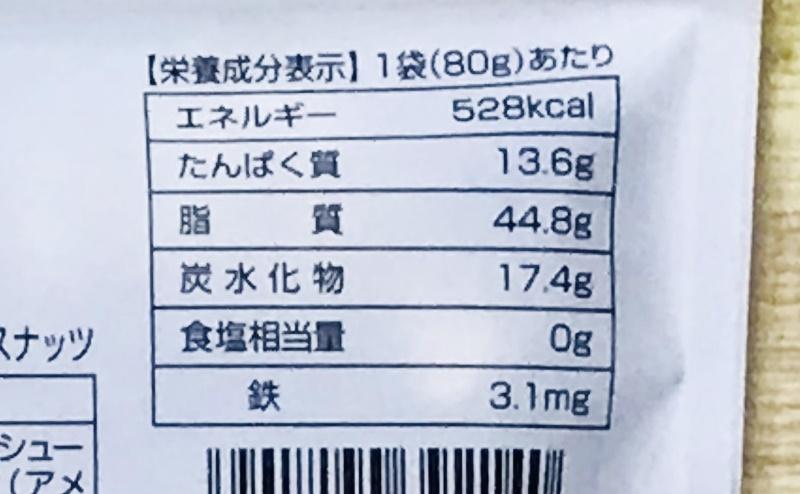 ファミリーマート   塩と油を使ってない4種のミックスナッツの栄養成分表示
