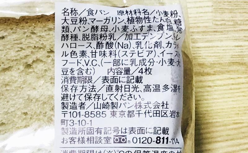 【ローソン】ブラン入り食パン4枚入の原材料