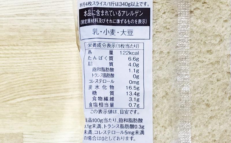 【ローソン】ブラン入り食パン4枚入の栄養成分