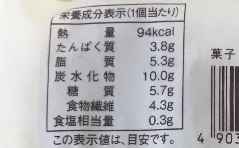 【ローソン】もち麦のミルクボールの栄養成分