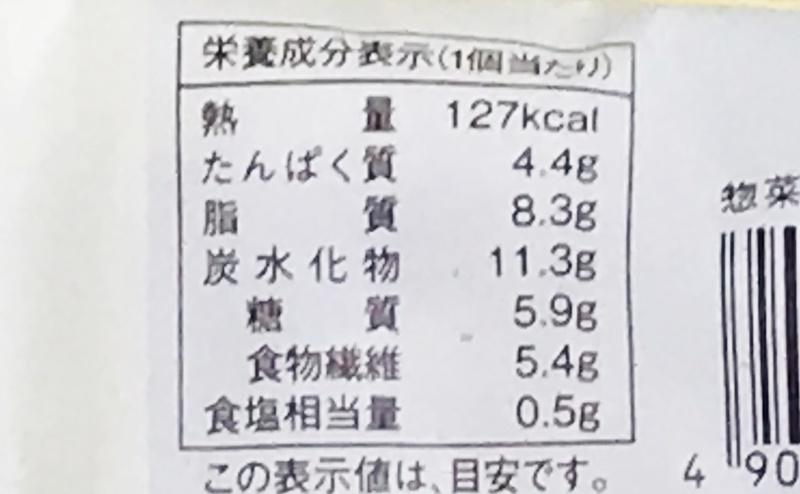 【ローソン】大麦のチーズデニッシュの栄養成分