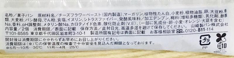 【ローソン】大麦のチーズデニッシュの原材料