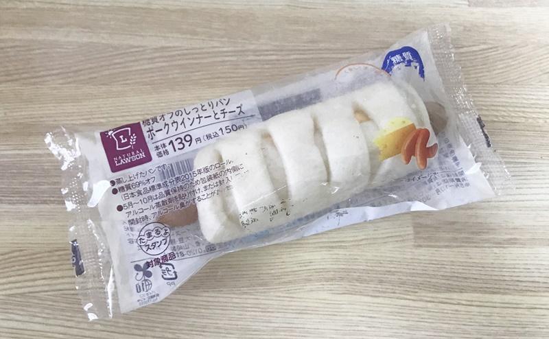 【ローソン】糖質オフのしっとりパン ポークウインナーとチーズの評価