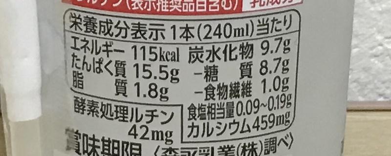 inPROTEIN ココア風味の栄養成分表示