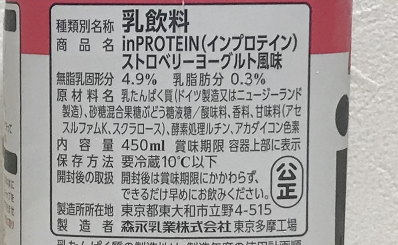 inPROTEIN ストロベリーヨーグルト風味の原材料