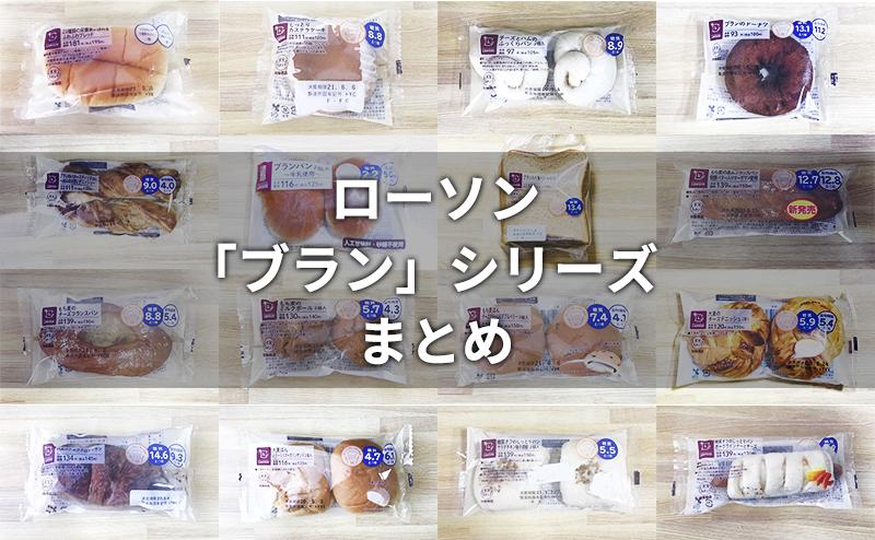 【ローソン】ブランパンシリーズのまとめ