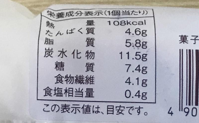 【ローソン】もち麦パン チーズクリーム&ダブルベリー 2個入の栄養成分