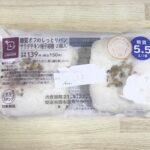 【ローソン】糖質オフのしっとりパン サラダチキン柚子胡椒 2個入 | おすすめ口コミレビュー