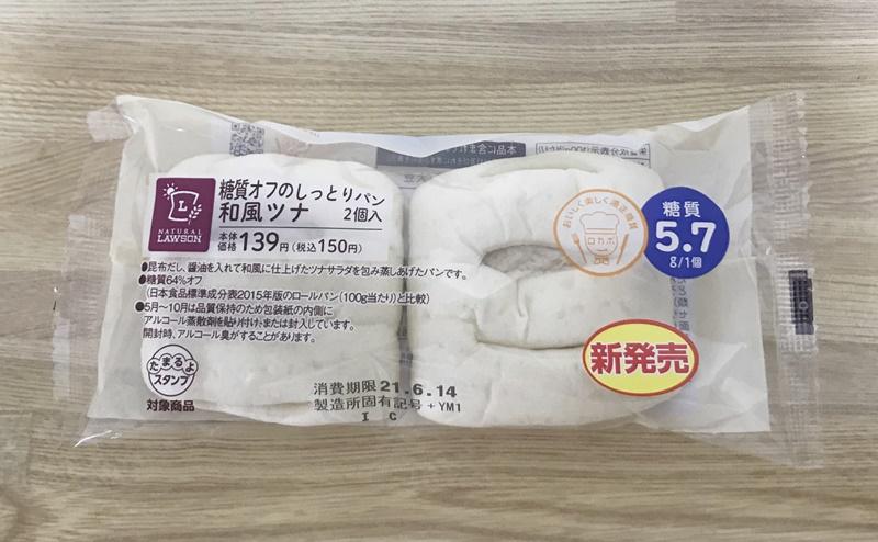 【ローソン】糖質オフのしっとりパン 和風ツナ 2個入   おすすめ口コミレビュー