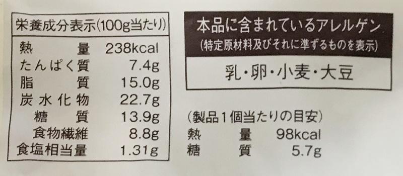 ローソン   糖質オフのしっとりパン 和風ツナ 2個入の栄養成分表示