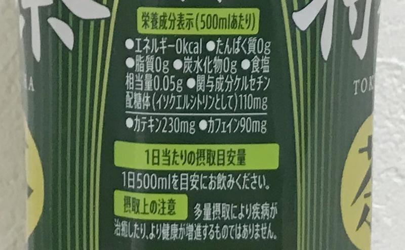 サントリー | 伊右衛門 特茶の栄養成分