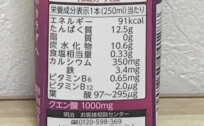 【ザバス】ミルクプロテインミックスベリー風味の栄養成分