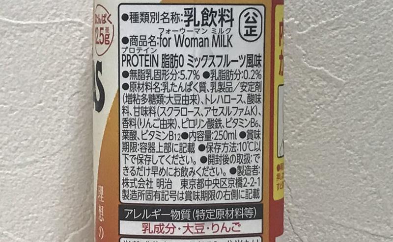 ザバス | ミルクプロテインミックスフルーツ風味の原材料
