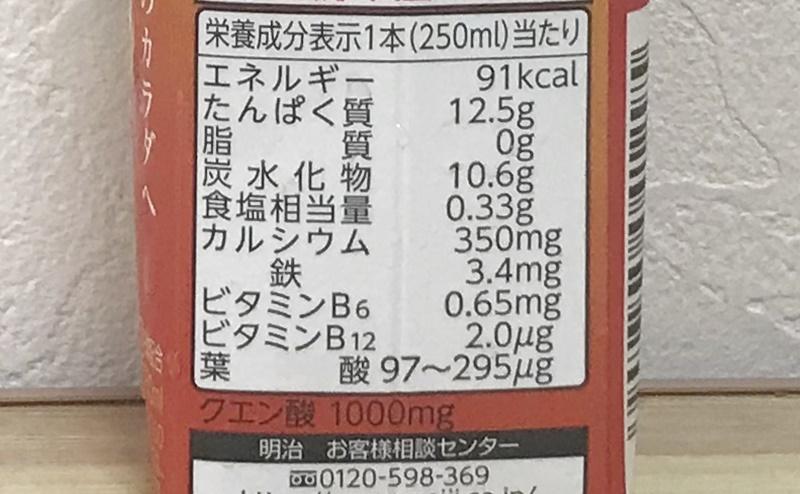 ザバス | ミルクプロテインミックスフルーツ風味の栄養成分