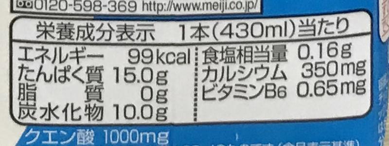ザバス | ミルクプロテインヨーグルト風味の栄養成分
