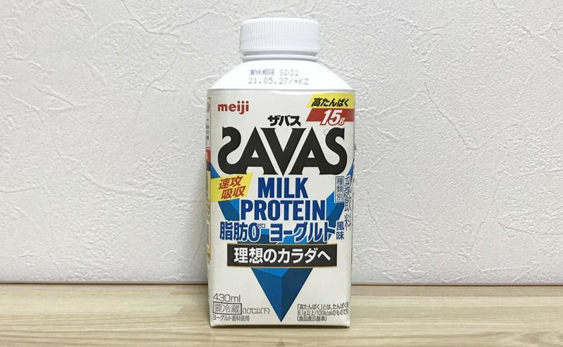 【ザバス】ミルクプロテインヨーグルト風味 | おすすめ口コミレビュー