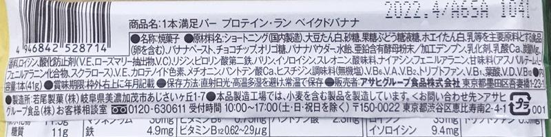 【アサヒ】1本満足バー プロテイン・ラン ベイクドバナナの原材料
