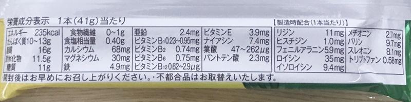 【アサヒ】1本満足バー プロテイン・ラン ベイクドバナナの栄養成分