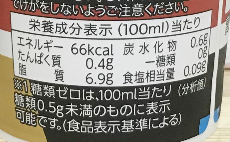 ファミリーマート | バターコーヒーの栄養成分表示