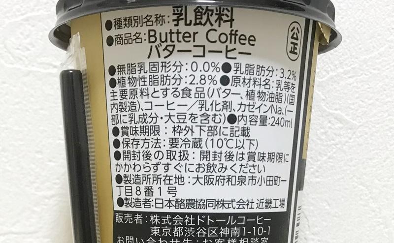 ファミリーマート | バターコーヒーの原材料