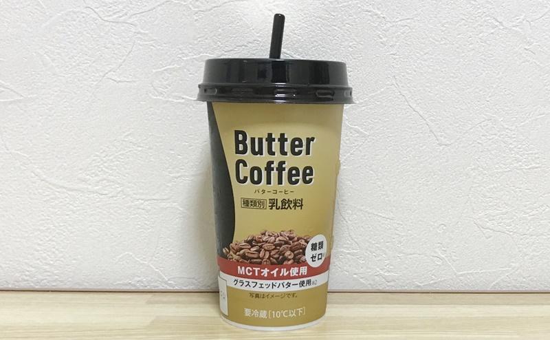 ファミリーマート | バターコーヒーを飲んだ感想